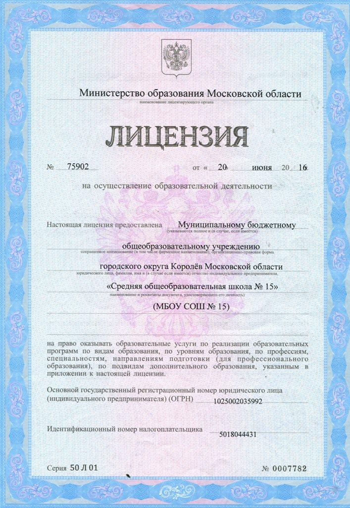 Лицензия серия 50Л01 №0007782 от 20.06.16г.(бессрочная)