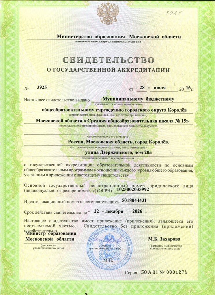 Свидетельство о государственной аккредитации серия 50А01 № 0001274 от 28.07.16 по 22.12.26