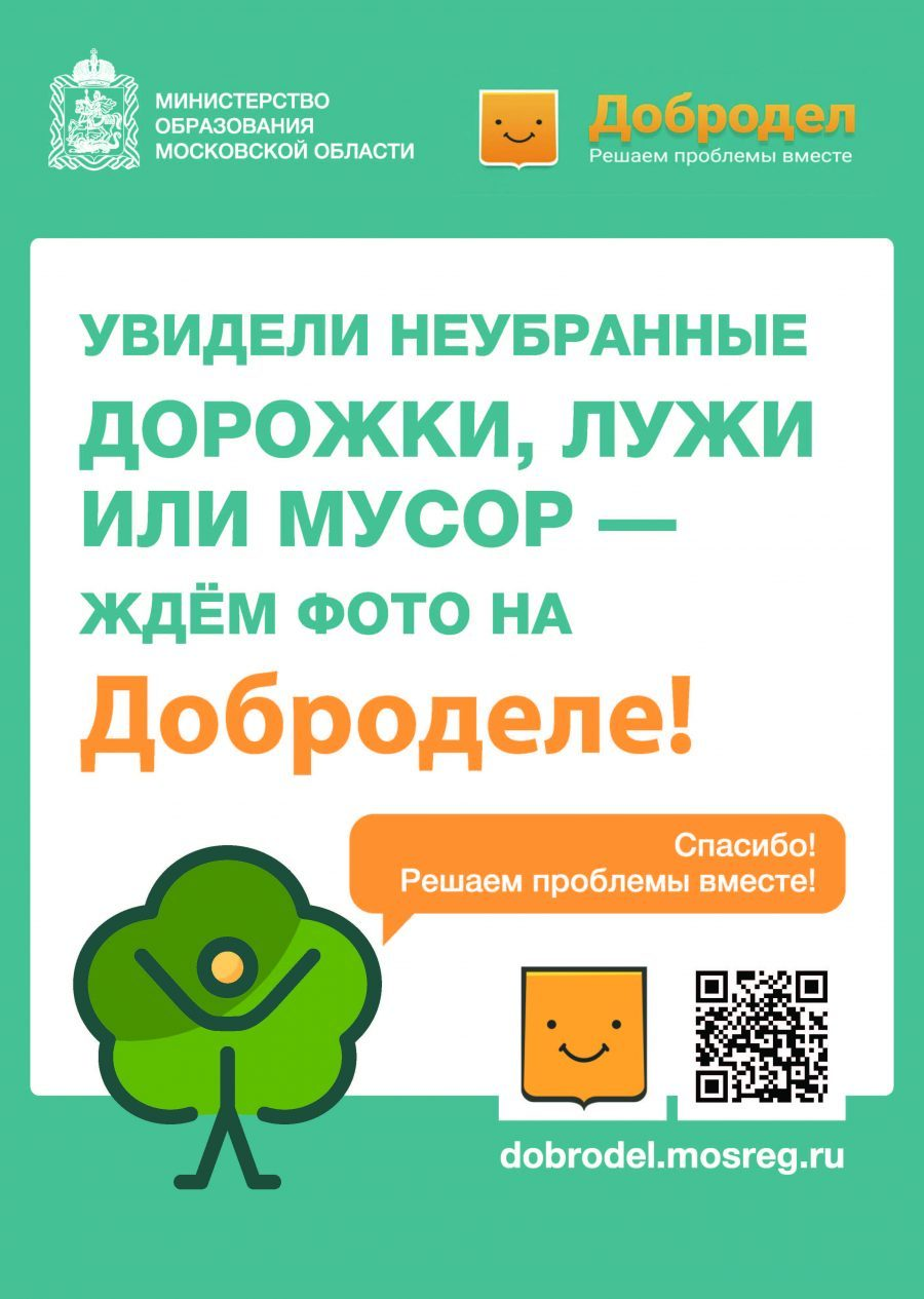 dobrodel_1-1