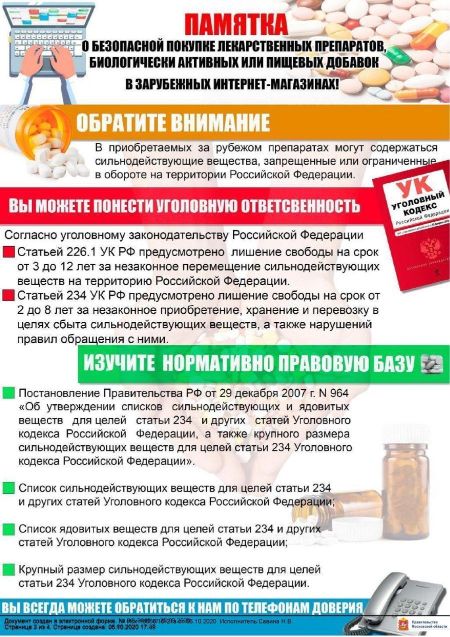 Памятка1_лекарства