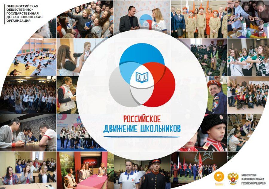 РДШ_лого